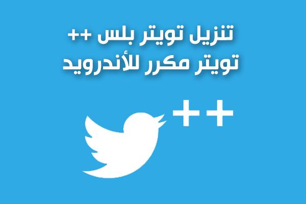 تحميل تويتر بلس للاندرويد Twitter Plus تويتر الذهبي للاندرويد تويتر بلس مكرر آخر اصدار 2020 Twitter Letters Android Apps