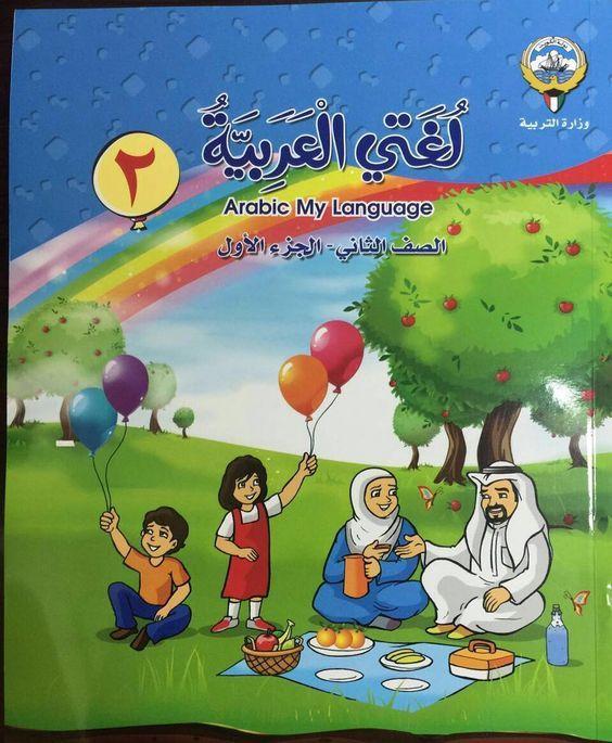 كتاب وصف مصر الجزء الثالث