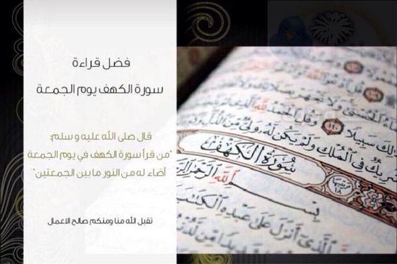 فضل قراءة سورة الكهف يوم الجمعة Quran Islam Allah
