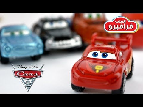 العاب اطفال سيارات ديزني برق بنزين باركينج ألعاب سيارات سباق Disney Ca Pixar Disney Pixar Youtube
