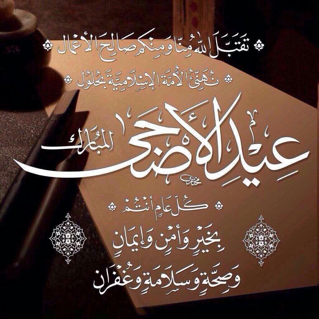 Pin By Ziyad Manna On Syeda Maryam Happy Eid Eid Mubarak Eid Ul Adha