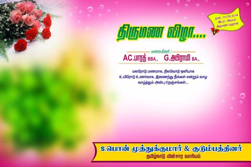 Wedding Flex Design Psd Free Download Wedding Banner Design Wedding Flex Design Wedding Psd Free Photoshop Photoshop Backgrounds Free Wedding Banner Design
