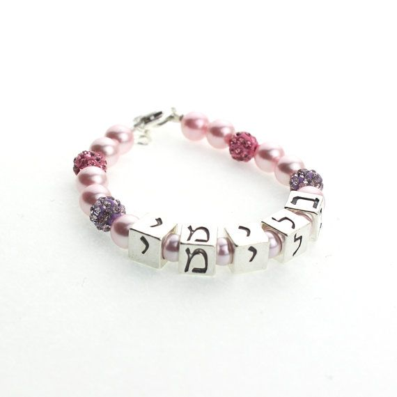 Hebrew jewish baby girl gift name bracelet by mycrystaldream for custom baby gifts swarovski pink pearls with pave beads personalized hebrew name bracelet bshmh swarovski pink freshwater pearls sterling silver negle Images