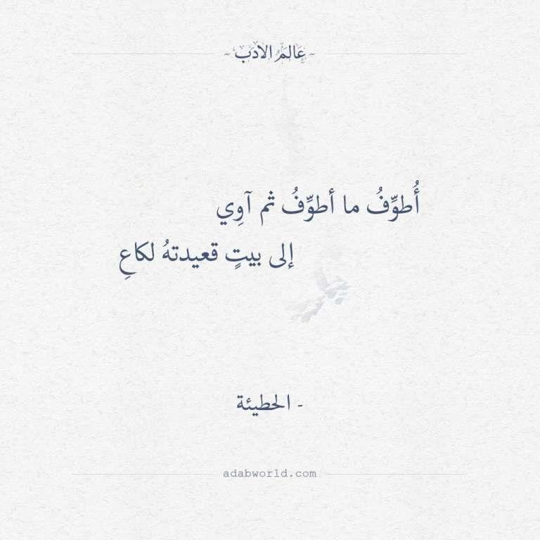 أطوف ما أطوف ثم آوي الحطيئة عالم الأدب Math Math Equations Arabic Calligraphy