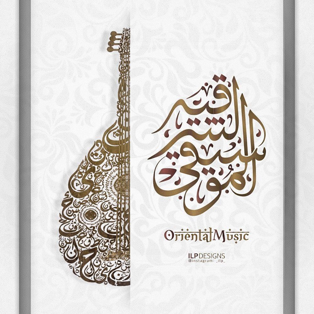 خط عربي Arabic Calligraphy Supplies