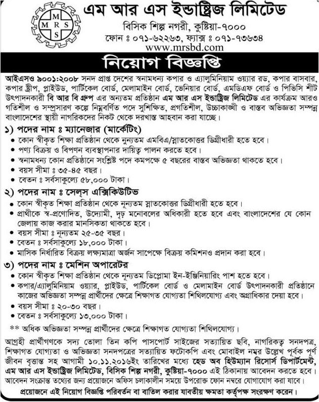 M R S Industries Limited Job Circular  Job Circular