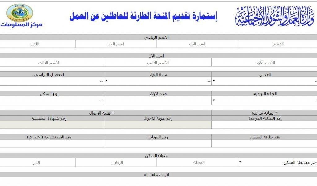 التسجيل متـاح الآن في استمارة منحة الطوارئ للعاطلين عن العمل في العراق 2020 موقع وزارة العمل
