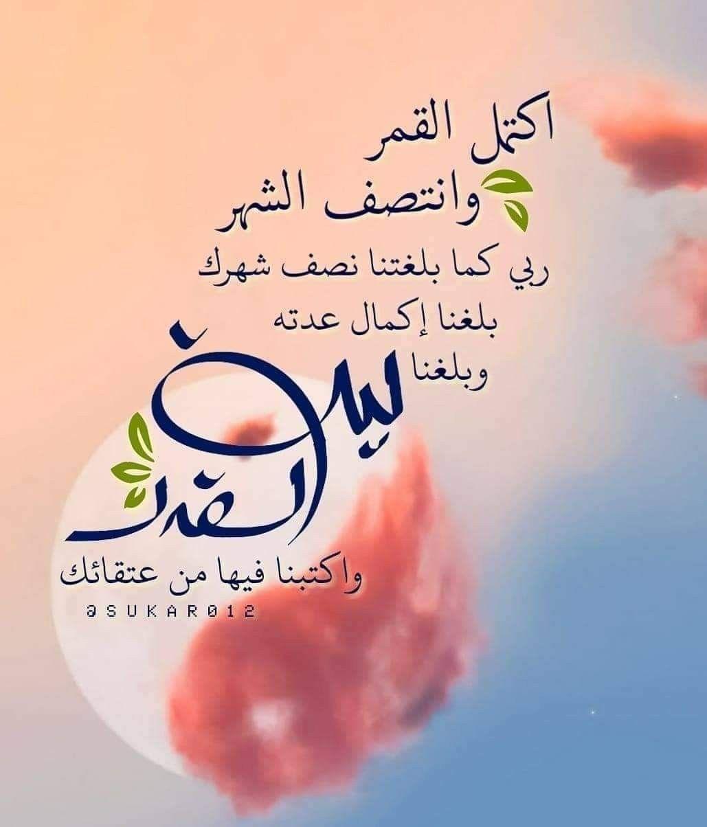 اكتمل القمر وانتصف الشهر ربي كما بلغتنا نصف شهرك بلغنا إكمال عدته وبلغنا ليلة القدر واكتبنا فيها من عتقائك من النار Lins Arabic Calligraphy Poster