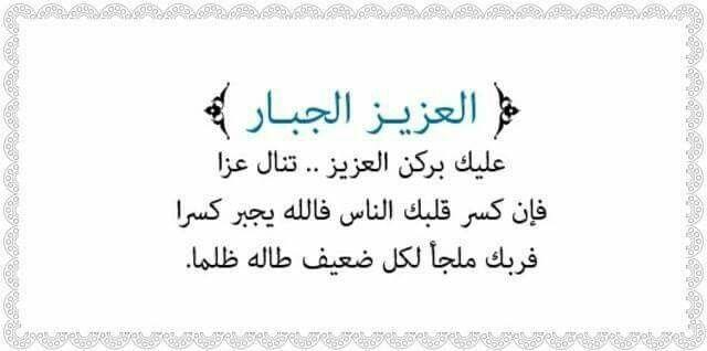 العزيز الجبار Arabic Calligraphy Quran Calligraphy