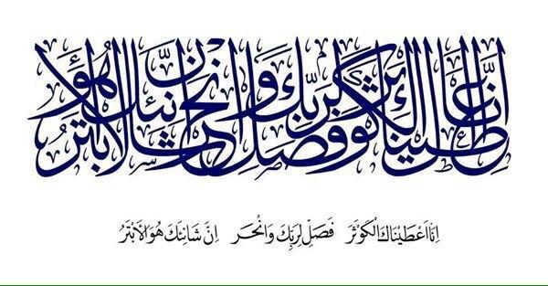 انا اعطيناك الكوثر Islamic Calligraphy Basmala Arabic Calligraphy