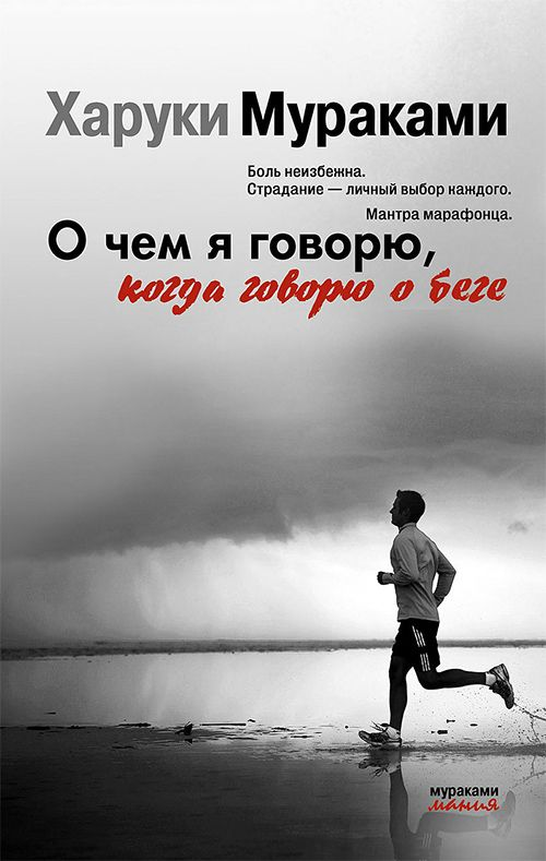 What I Talk About When I Talk About Running Russian Edition