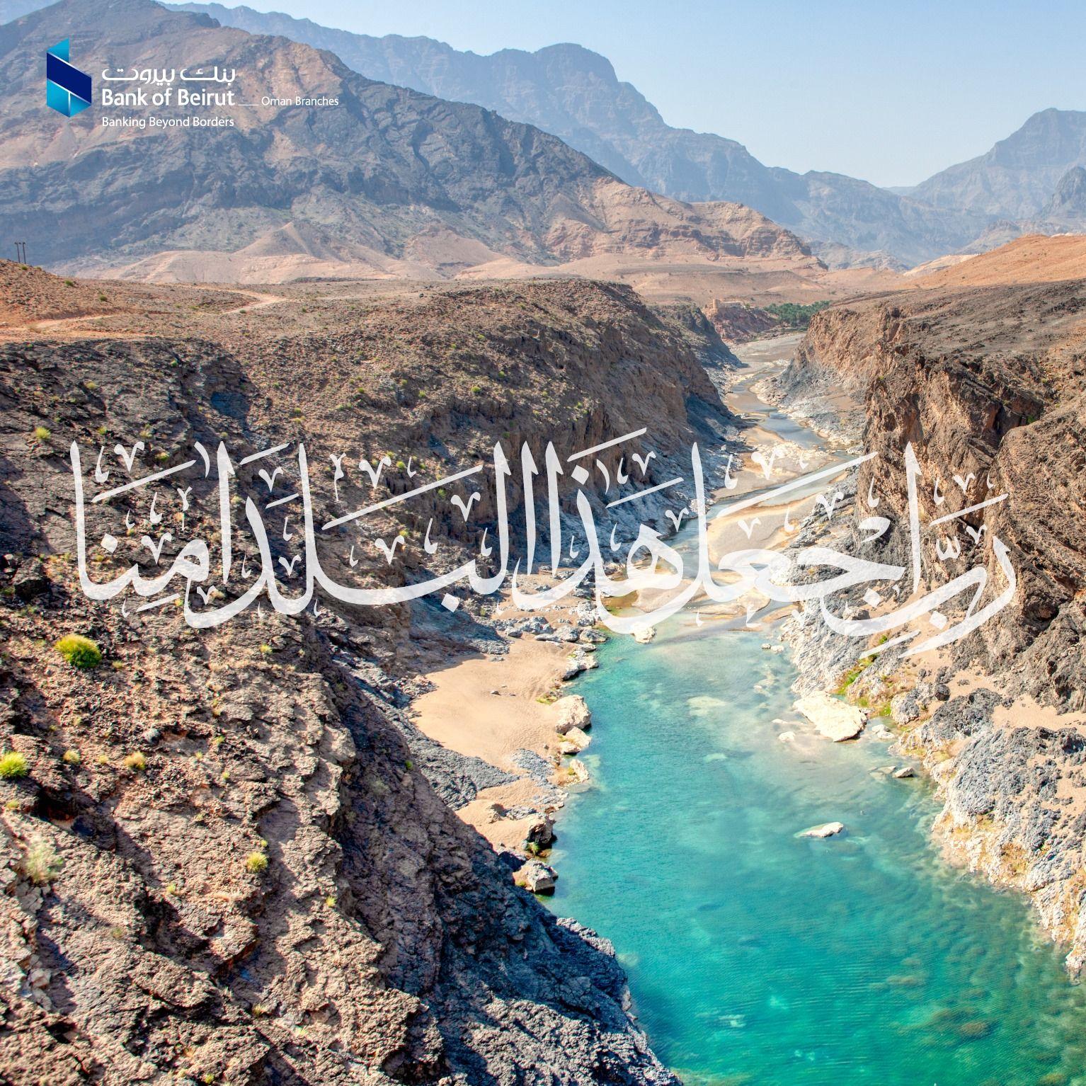اللهم احفظ عمان وشعبها Beirut Sultanate Of Oman Top Banks