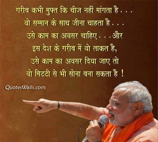 Hindi Quotes By Narender Modi, Politics Quotes in Hindi with Photos. Narender Modi Best Slogans ...