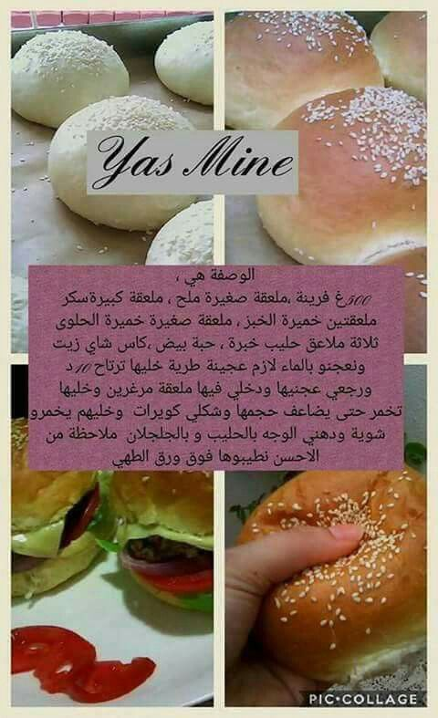 Pin by lili on cuisine pinterest brioche arabic food and food drink ramadan recipes hamburgers pizzas bread arabic food pastries algerian food bedrooms forumfinder Images