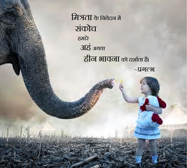 Hindi Quotes Pragalbh Life Change Motivational Inspirational