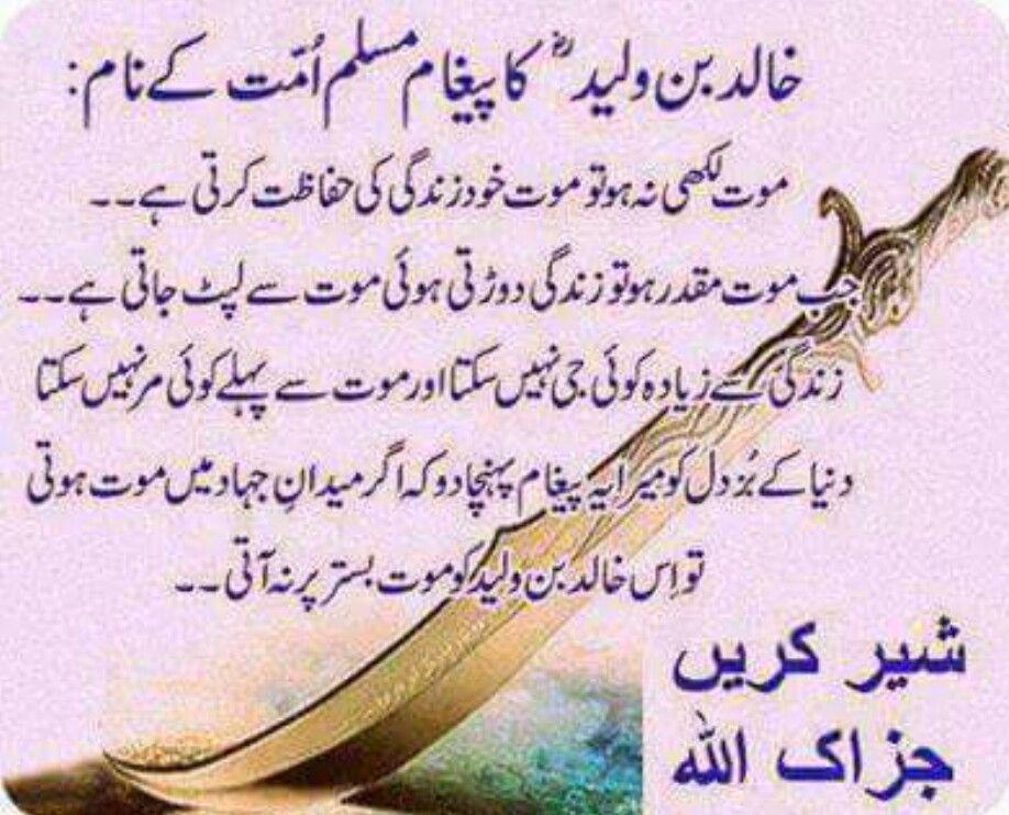 Khalid bin Walid ka pegam !!!!!! | Sayings: Ahl e Bayt | Calligraphy
