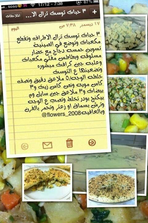 Pin By Sam On وصفات Food Yum Recipes