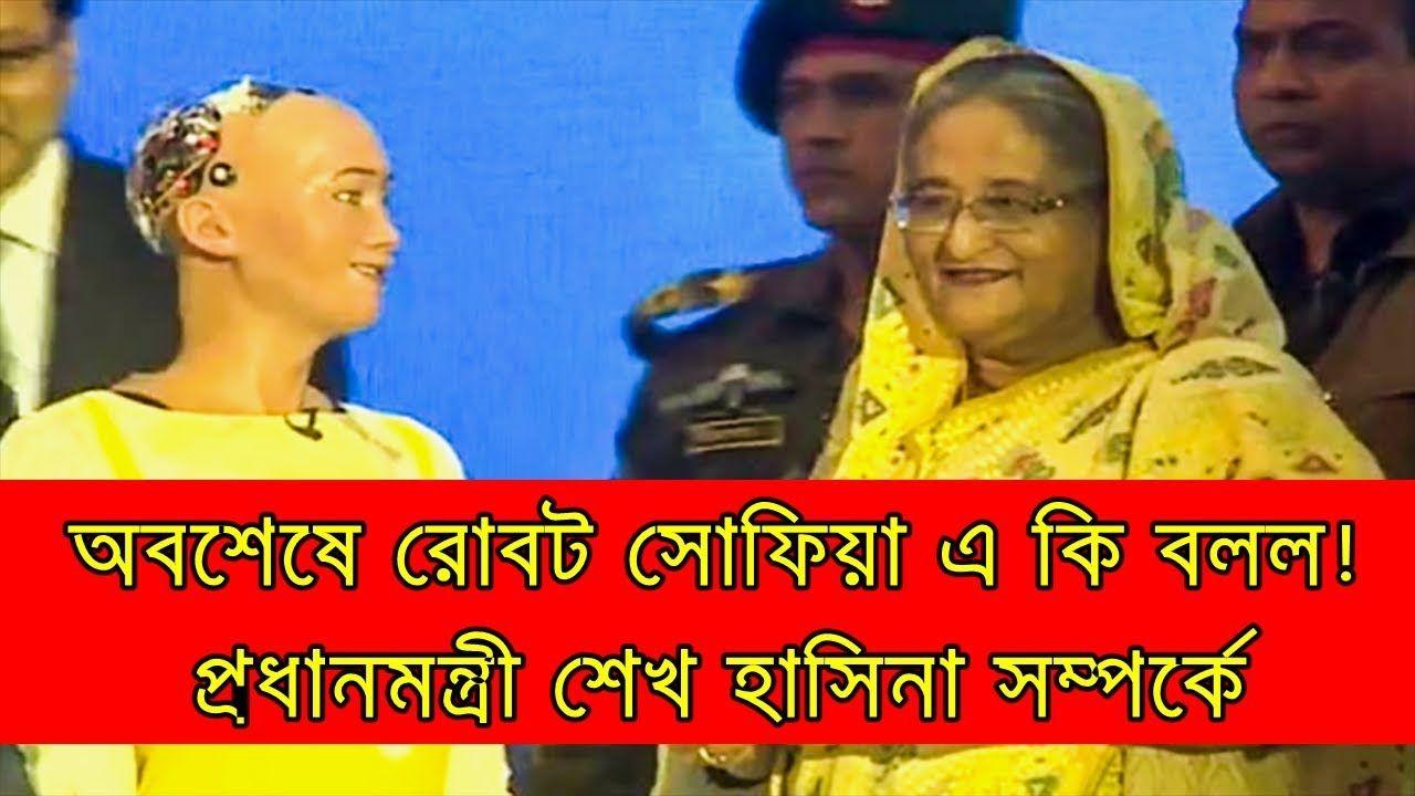 Robot Sofia Talks With BD Prime Minister Sheikh Hasina
