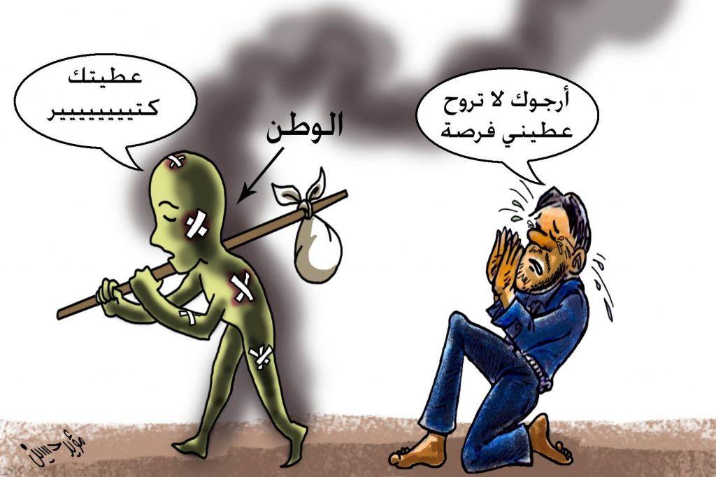 كاريكاتير - مؤيد حسين (سوريا)  يوم الأربعاء 4 فبراير 2015  ComicArabia.com  #كاريكاتير