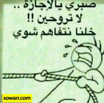 صور مضحكة صور اطفال صور و حكم موقع صور Arabic Quotes Arabic Funny Funny Quotes Live Life Love