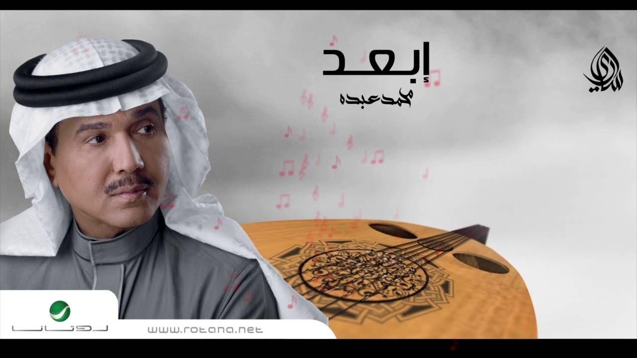 Mohammed Abdo Eb3ed محمد عبده إبعد Good Music Captain Hat Newsboy