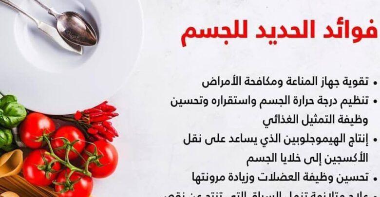 فوائد حبوب الحديد للحامل وأضرارها والأطعمة الغنية بالحديد Red Peppercorn Peppercorn Condiments