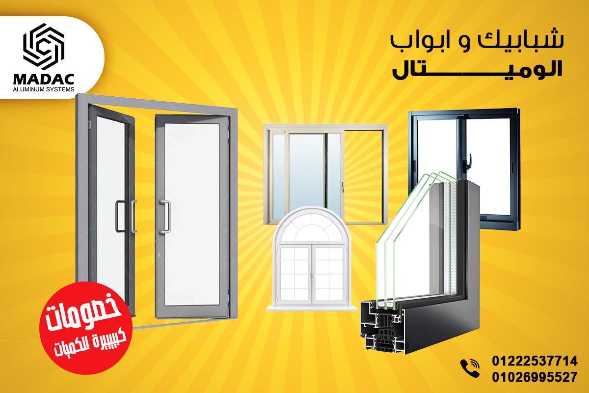 نوافذ الوميتال شبابيك الوميتال ابواب الوميتال Home Diy Home Decor Home