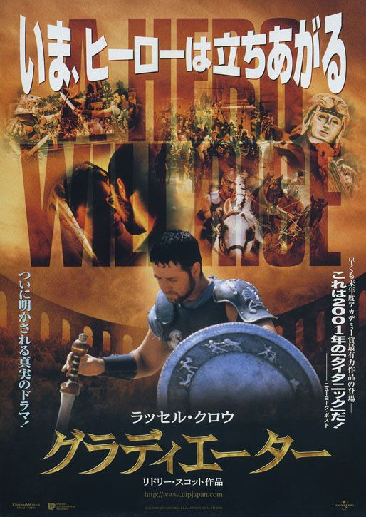 'Gladiator' Japanese Poster