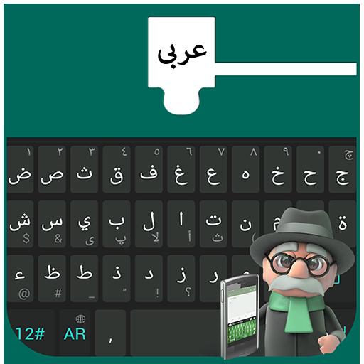 App Of The Day 20 May 2018 Arabic Keyboard 2018 Arabic