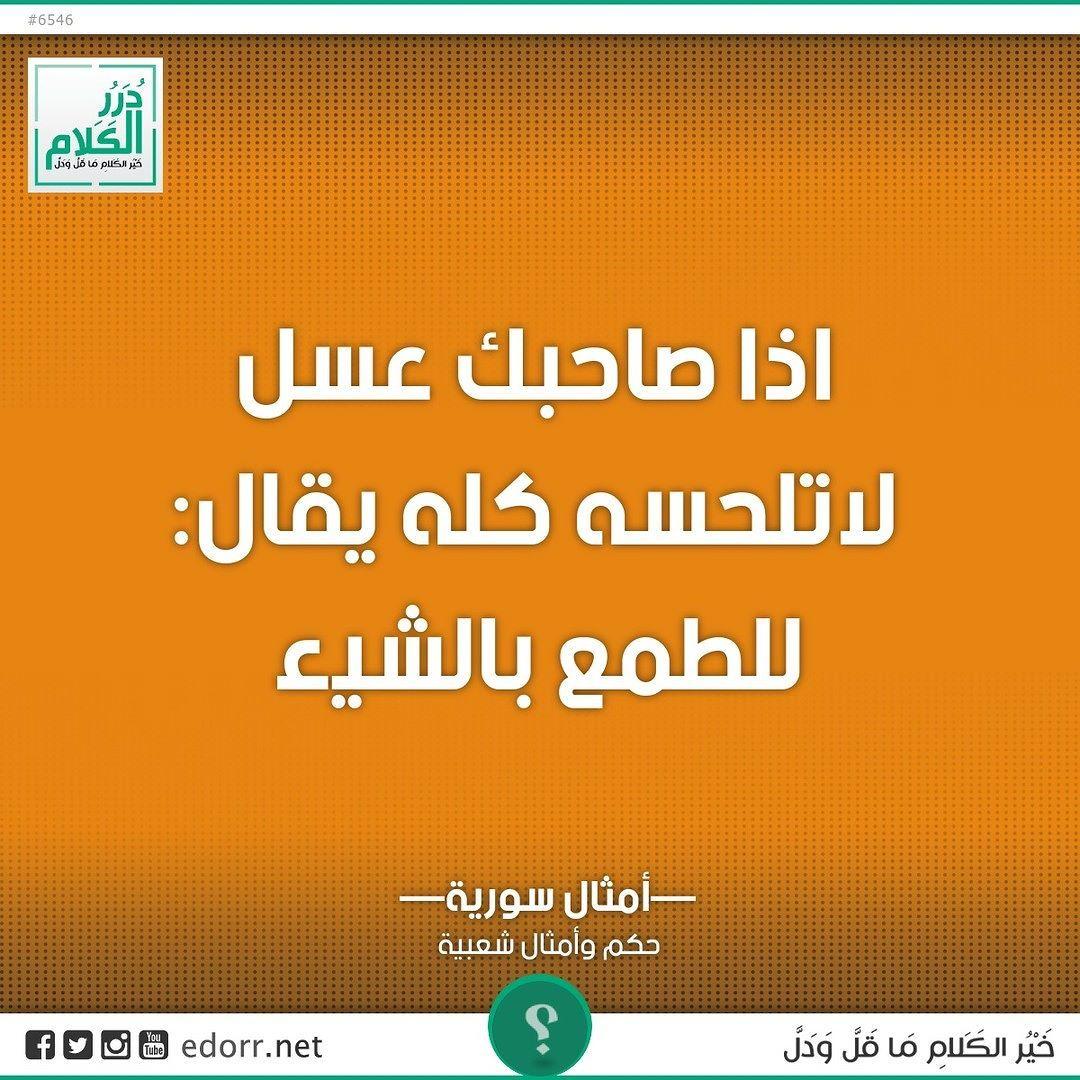 اذا صاحبك عسل لاتلحسه كله يقال للطمع بالشيء أمثال سورية حكم وأمثال شعبية درر الكلام درر Jig