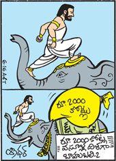 EENADU Online Edition - Telugu news paper   lkanduri