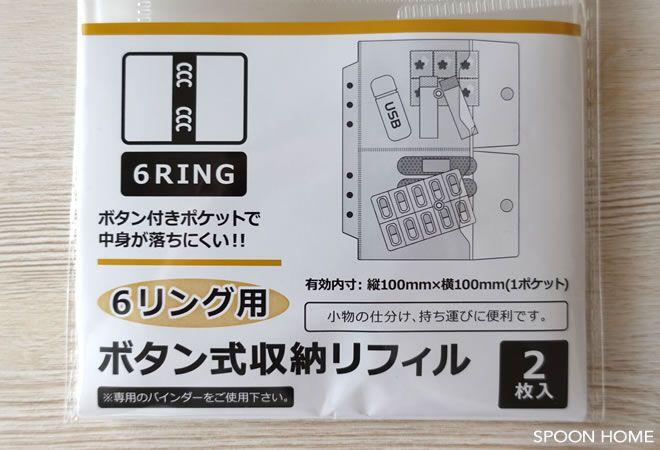 100均セリア 6リング用リフィル バインダー の収納アイデア 種類と使い方をブログレポート バインダー バインダー収納 収納 アイデア
