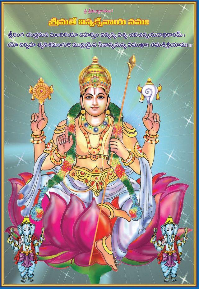 Best God Vishwaksena HD Images for free download