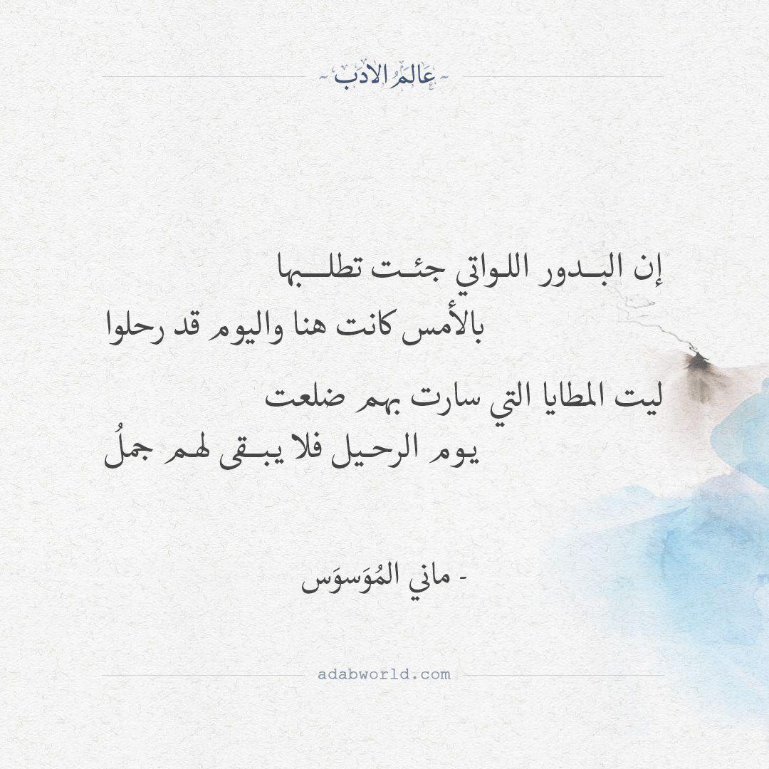 إن البدور اللواتي جئت تطلبها ماني الم و سو س عالم الأدب Pretty Words Arabic Love Quotes Words