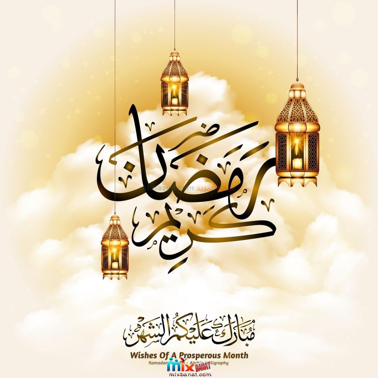 صور رمضان بحث Google In 2020 Ramadan Kareem Decoration Ramadan Kareem Ramadan