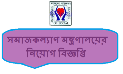 Department of Social Services Job Circular 2016, somaj seba odhidoptor job circular, somaj seba odhidoptor job circular 2017, Dss Job Circular, Department of Social Services Job, Department of Social Services Job result, Department of Social Services Job,