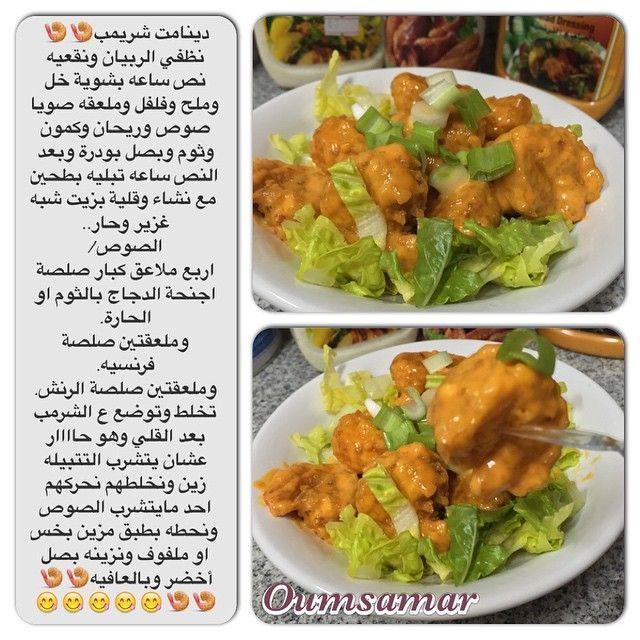 ديناميت شريمب Cooking Cooking Recipes Recipes
