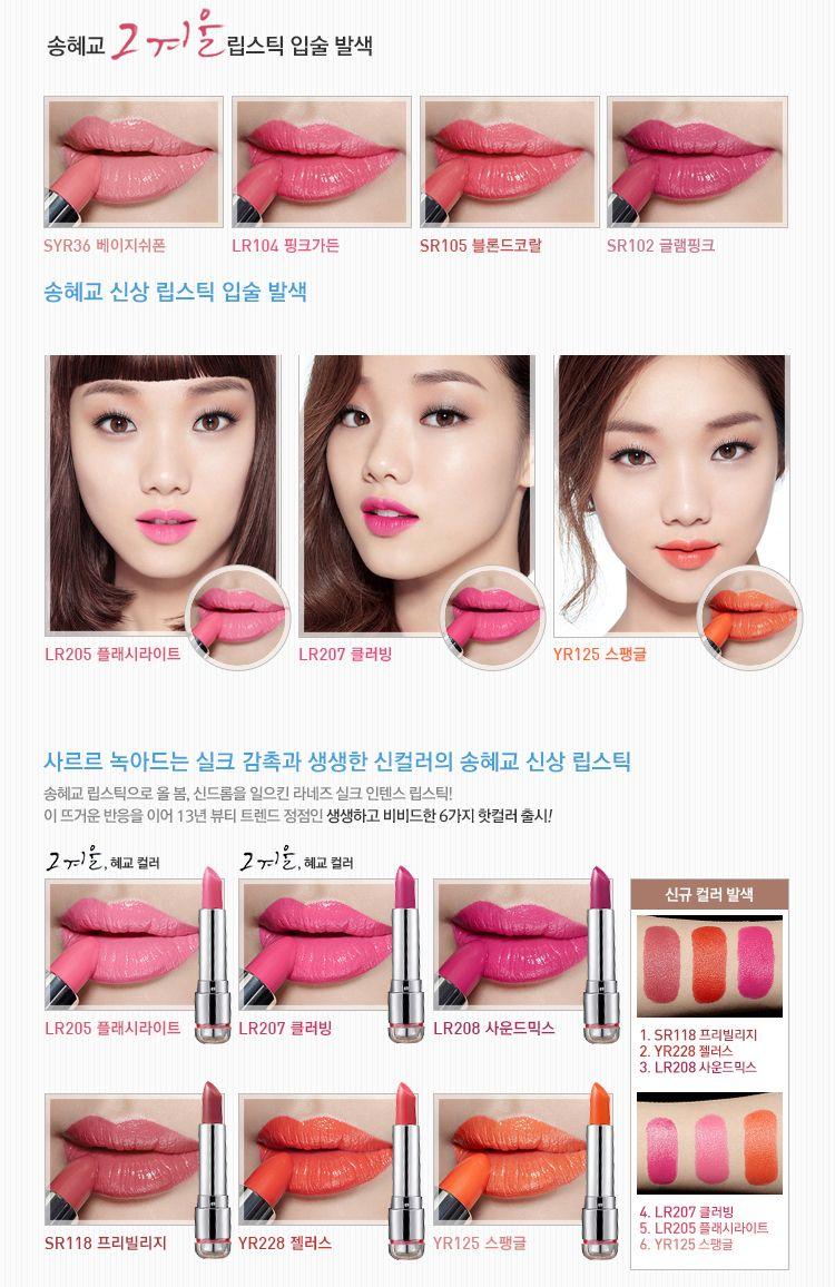 Laneige silk intense lipstick | Korean&Japanese makeup
