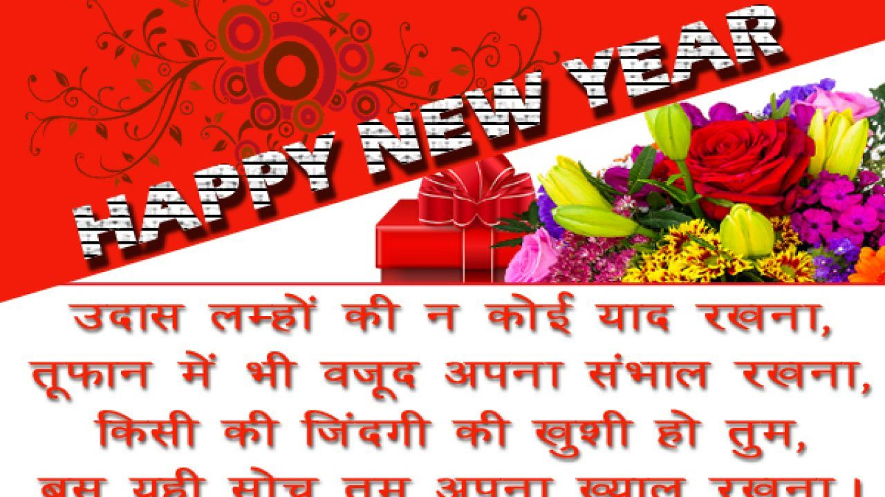 Short Romantic New Year In Hindi Happy new year message