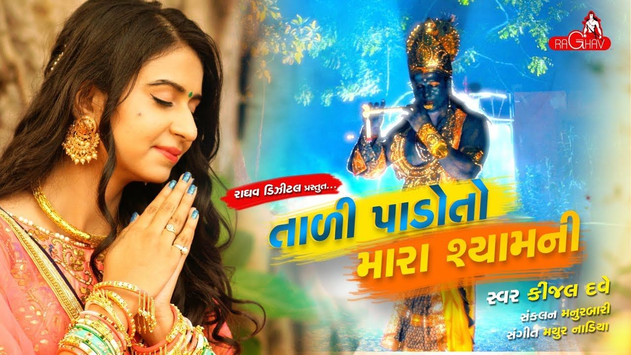 Tali Pado To Mara Ramni Shyam Ni Kinjal Dave New Gujarati Bhajan Songs Pakistan Song Half Girlfriend Full Movie