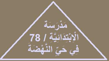 مدرسة الابتدائية 78 في حي النهضة Novelty Sign