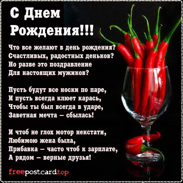 pozdravleniya-s-dnem-rozhdeniya-muzhchine-otkritki foto 11