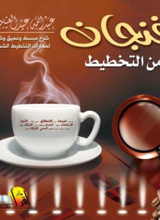 تحميل كتاب فنجان من التخطيط Pdf ل عبدالله عيد العتيبي مقهى الكتب Glassware Books Tableware