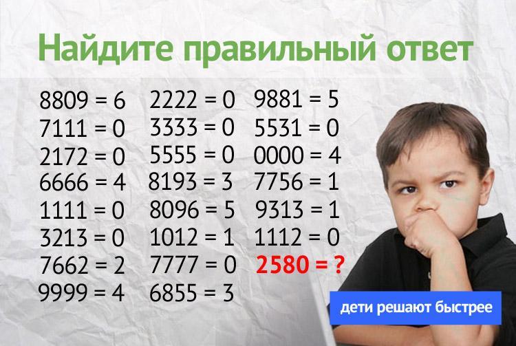 8809 6 7111 0 2172 0 6666 4 1111 0 3213 0 7662 2 9312 1 0000 4 2222 0 3333 0 5555 0 8193 3 8096 5 7777 0 9999 4 7756 1 6855 3 988 Zadachi Malenkie Deti Zagadki