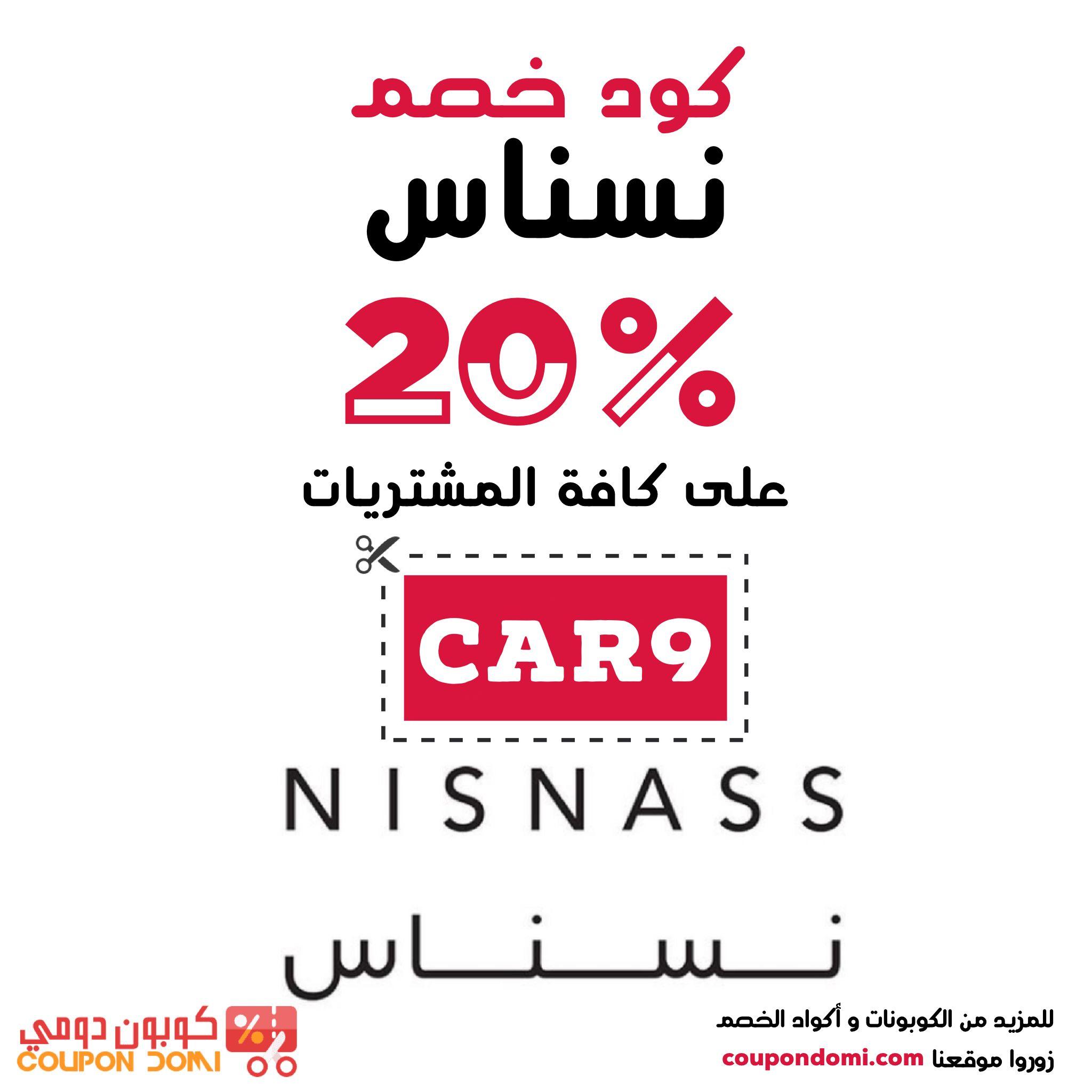 كود خصم نسناس 20 على جميع المشتريات من Nisnass The North Face Logo North Face Logo Retail Logos