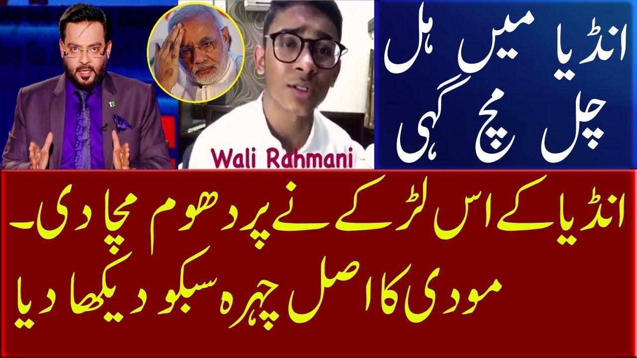Indian Modi World NO 1 Criminal Exposed By Amir Liaqat