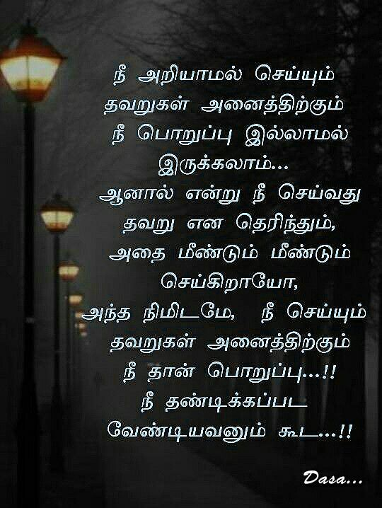 Pin by Devanathan D. on Tamil Inspirational Quotes (With