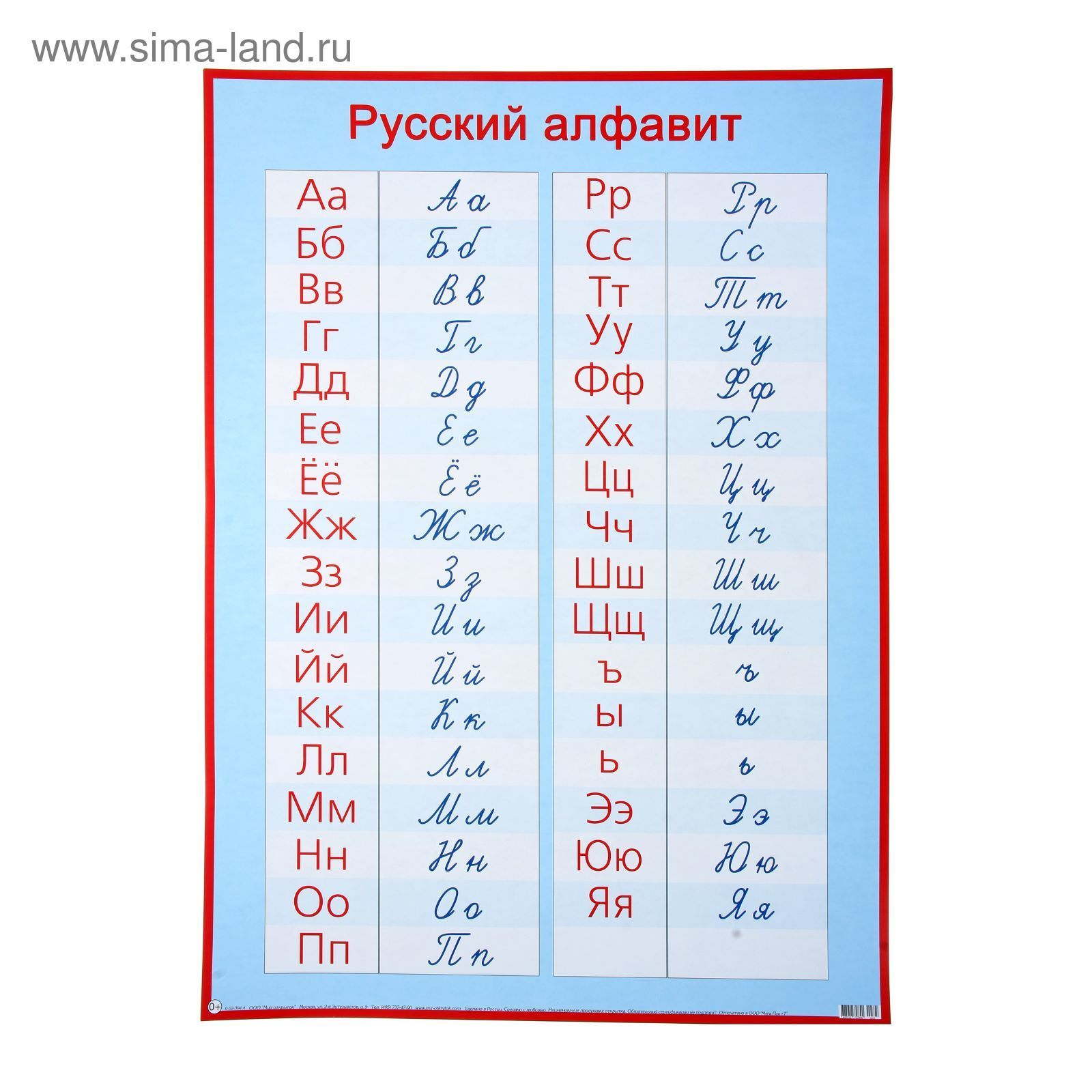 Russian Alphabet With Cursive Letters