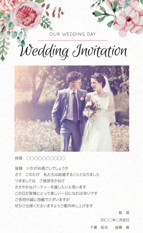 ご祝儀 会費がパーティー前に受け取れる Web招待状 画像あり ご祝儀 招待状 招待
