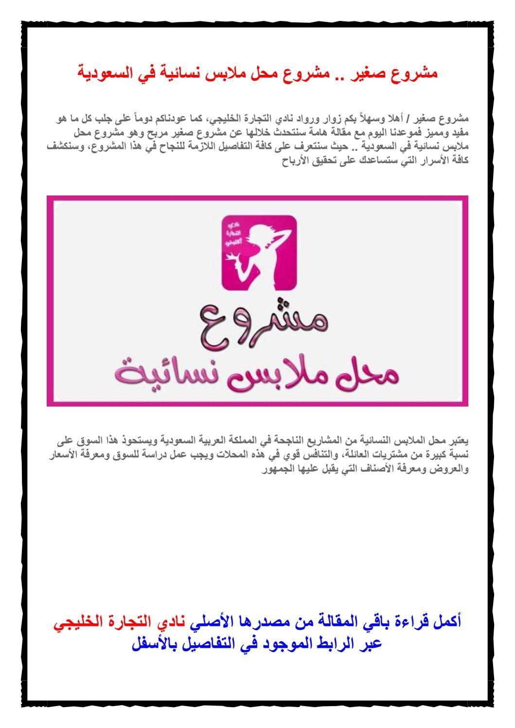 مشروع صغير مشروع محل ملابس نسائية في السعودية